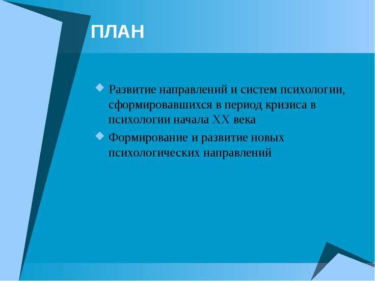 ПЛАН Развитие направлений и систем психологии, сформировавшихся в период криз...