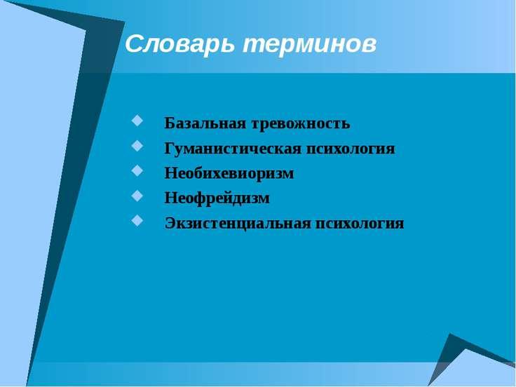 Словарь терминов Базальная тревожность Гуманистическая психология Необихевиор...