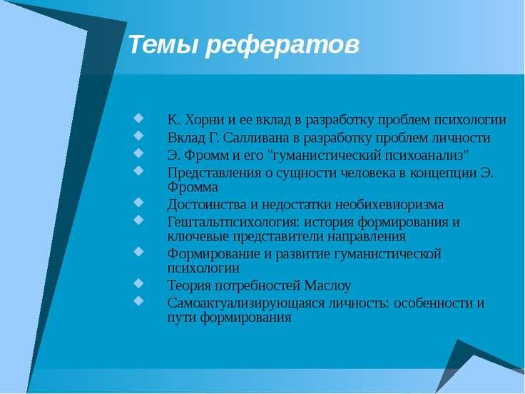 Темы рефератов К. Хорни и ее вклад в разработку проблем психологии Вклад Г. С...