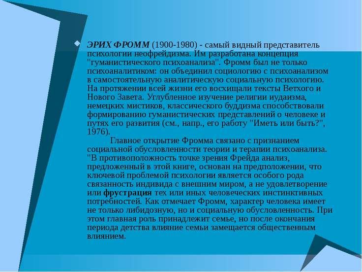 ЭРИХ ФРОММ (1900-1980) - самый видный представитель психологии неофрейдизма. ...