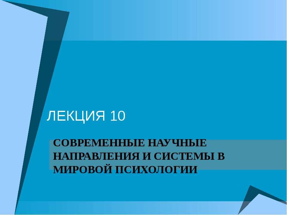 ЛЕКЦИЯ 10 СОВРЕМЕННЫЕ НАУЧНЫЕ НАПРАВЛЕНИЯ И СИСТЕМЫ В МИРОВОЙ ПСИХОЛОГИИ