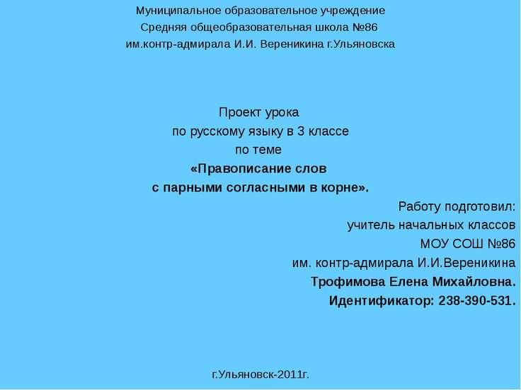 Муниципальное образовательное учреждение Средняя общеобразовательная школа №8...