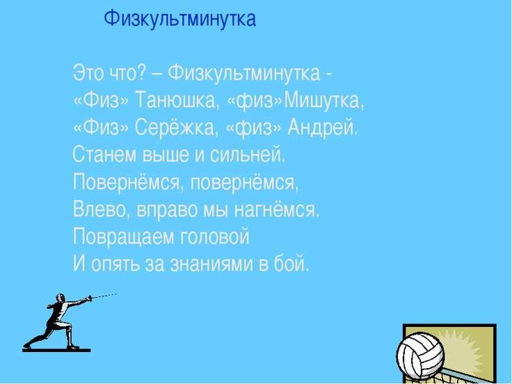 Физкультминутка Это что? – Физкультминутка - «Физ» Танюшка, «физ»Мишутка, «Фи...