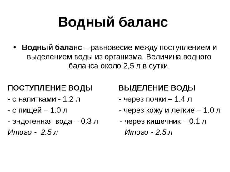 Водный баланс Водный баланс – равновесие между поступлением и выделением воды...