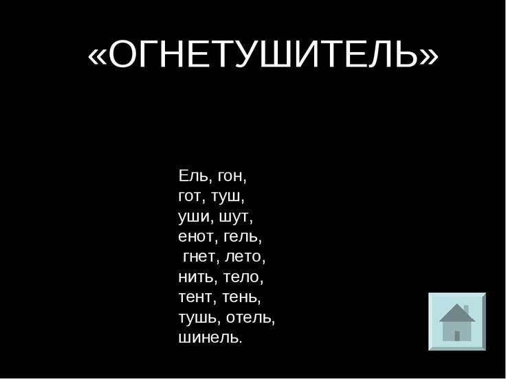 «ОГНЕТУШИТЕЛЬ» Ель, гон, гот, туш, уши, шут, енот, гель, гнет, лето, нить, те...