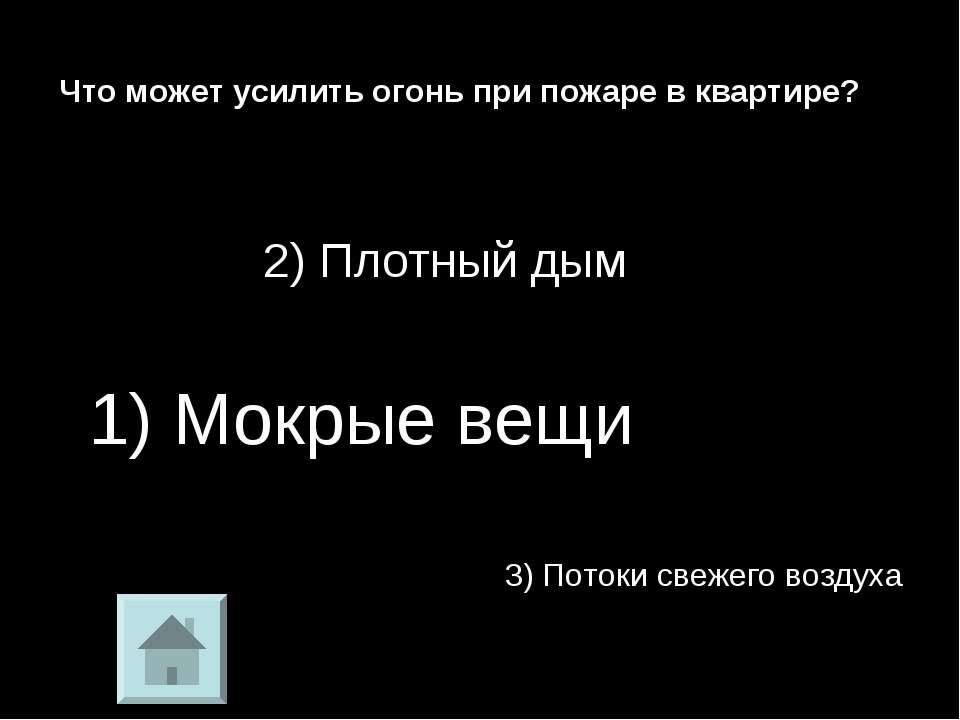 Что может усилить огонь при пожаре в квартире? 3) Потоки свежего воздуха 2) П...