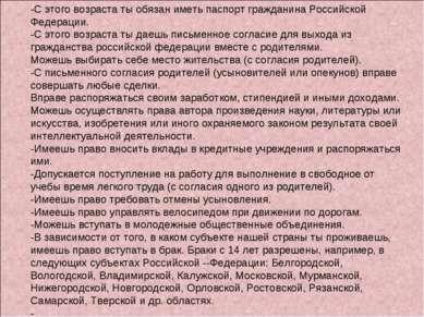 -С этого возраста ты обязан иметь паспорт гражданина Российской Федерации. -С...