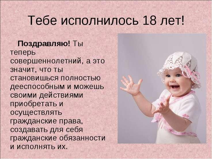 Тебе исполнилось 18 лет! Поздравляю! Ты теперь совершеннолетний, а это значит...