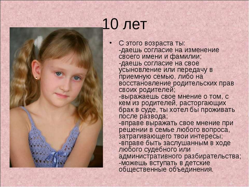 10 лет С этого возраста ты: -даешь согласие на изменение своего имени и фамил...