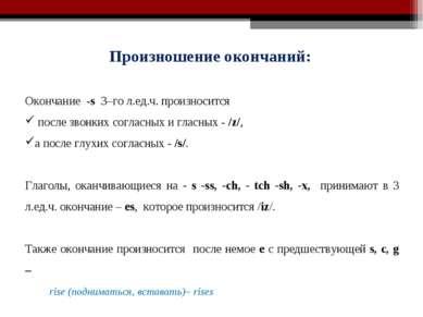 Произношение окончаний: Окончание -s 3–го л.ед.ч. произносится после звонких ...