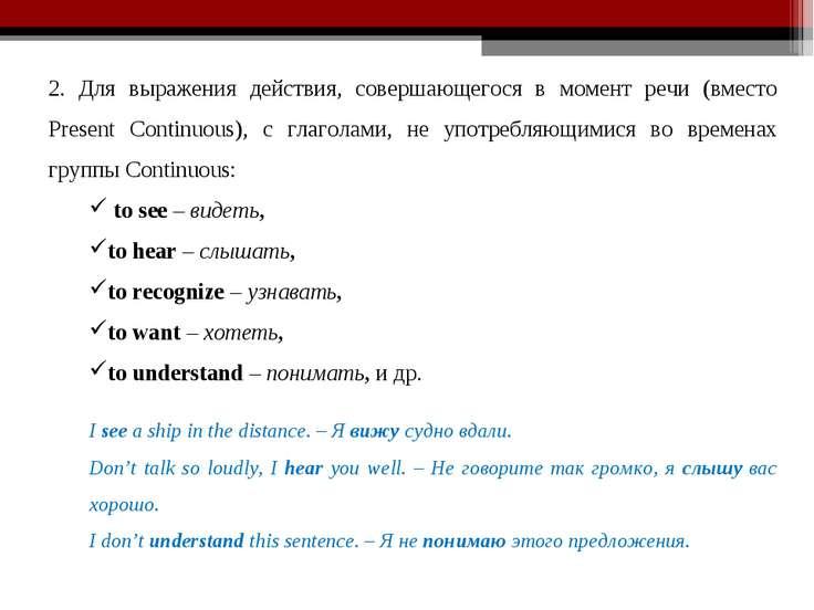 2. Для выражения действия, совершающегося в момент речи (вместо Present Conti...