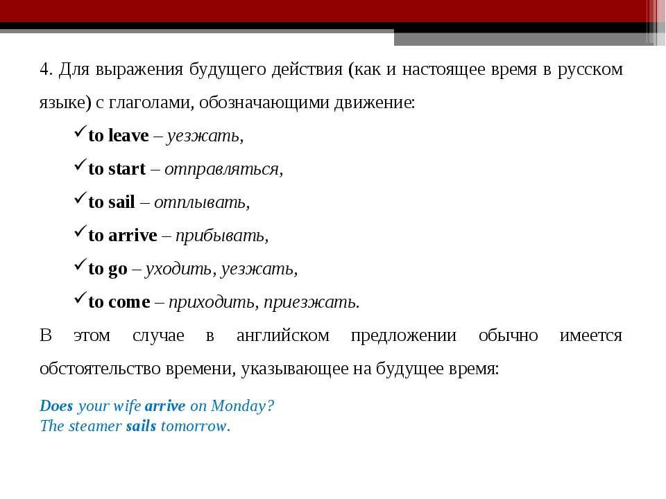 4. Для выражения будущего действия (как и настоящее время в русском языке) с ...
