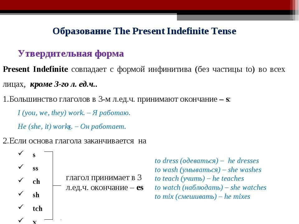 Образование The Present Indefinite Tense Утвердительная форма Present Indefin...
