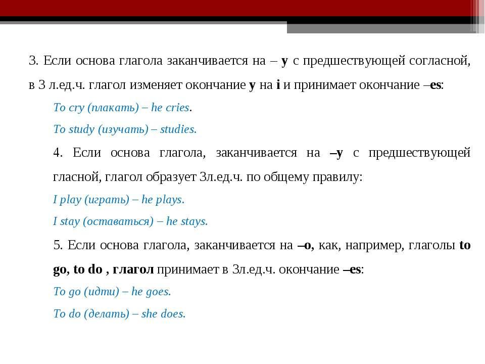 3. Если основа глагола заканчивается на – y c предшествующей согласной, в 3 л...