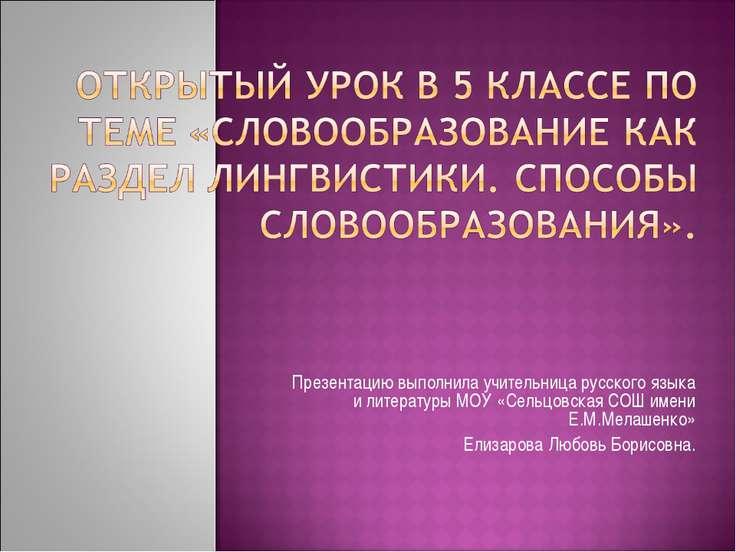 Презентацию выполнила учительница русского языка и литературы МОУ «Сельцовска...