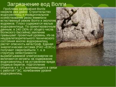 Загрязнение вод Волги Проблема загрязнения Волги назрела уже давно. Строитель...