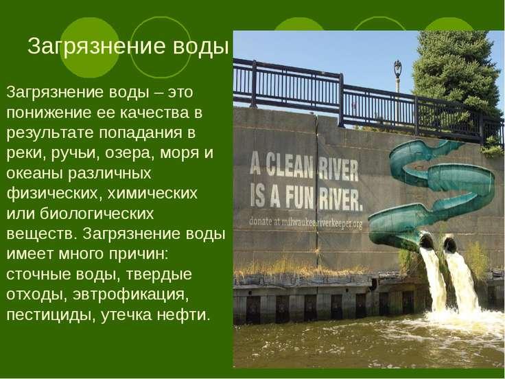 Загрязнение воды Загрязнение воды – это понижение ее качества в результате по...