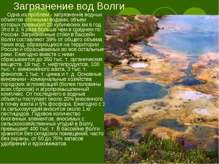 Загрязнение вод Волги Одна из проблем - загрязнение водных объектов сточными ...