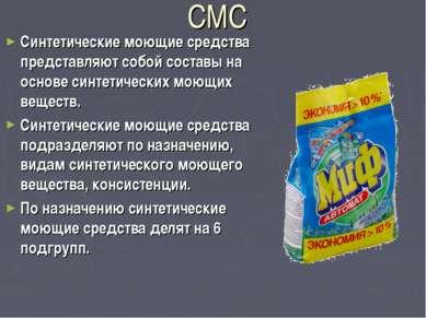 СМС Синтетические моющие средства представляют собой составы на основе синтет...