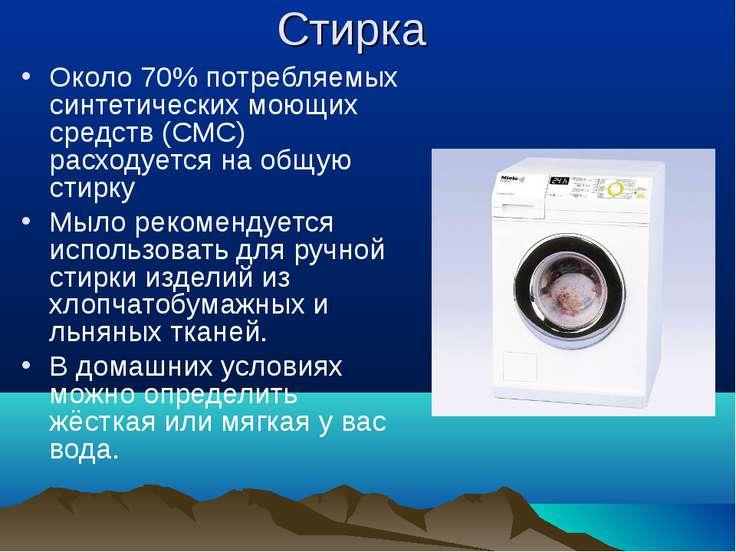 Стирка Около 70% потребляемых синтетических моющих средств (СМС) расходуется ...