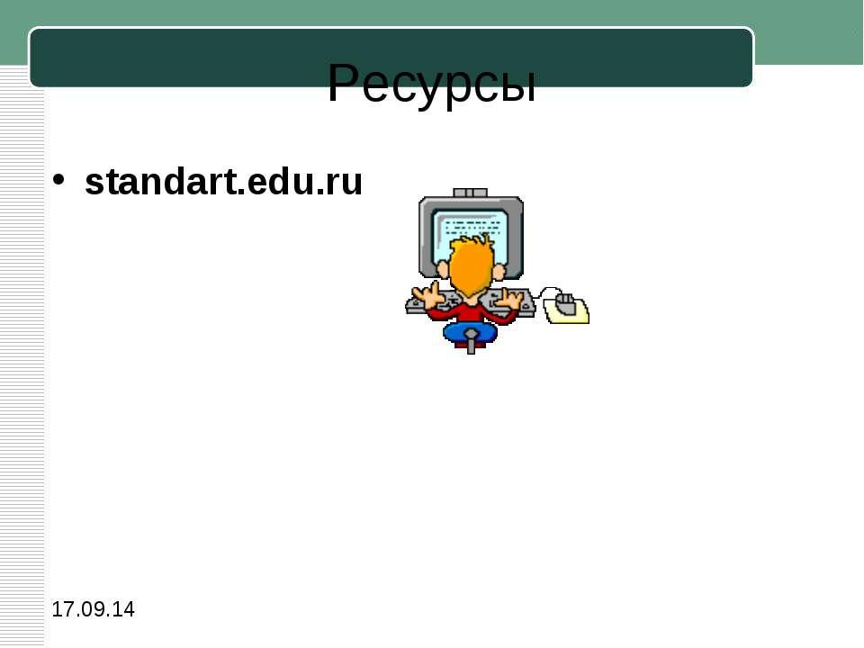 Ресурсы standart.edu.ru