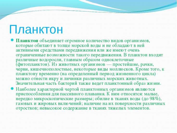 Планктон Планктонобъединяет огромное количество видов организмов, которые об...