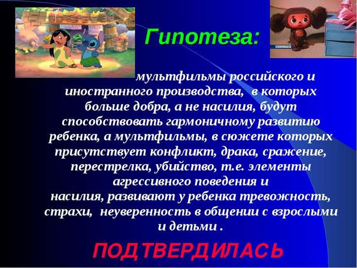 Гипотеза: мультфильмы российского и иностранного производства, в которых боль...