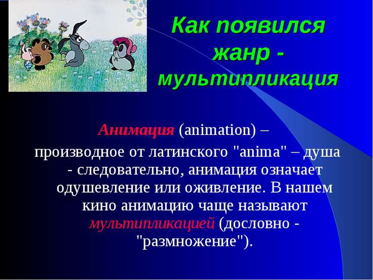 Как появился жанр - мультипликация Анимация (animation) – производное от лати...