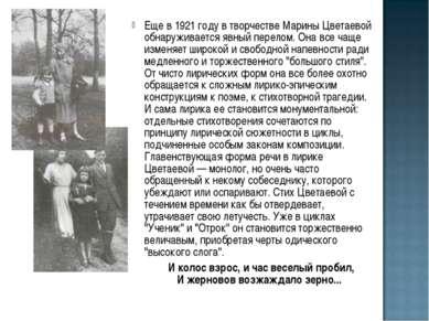 Еще в 1921 году в творчестве Марины Цветаевой обнаруживается явный перелом. О...