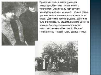 Продолжая жить в литературе и для литературы, Цветаева писала много, с увлече...