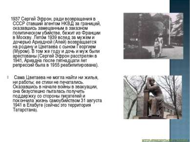 1937 Сергей Эфрон, ради возвращения в СССР ставший агентом НКВД за границей, ...