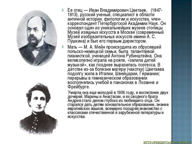 Ее отец — Иван Владимирович Цветаев, (1847-1913), русский ученый, специалист ...