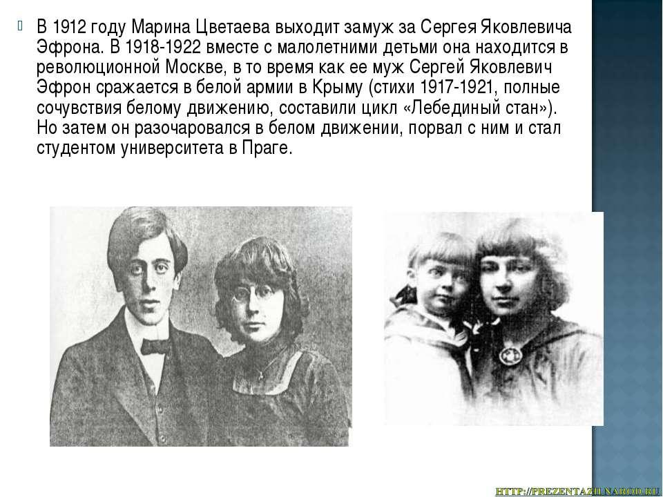 В 1912 году Марина Цветаева выходит замуж за Сергея Яковлевича Эфрона. В 1918...