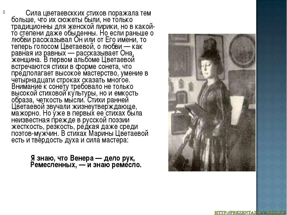 Сила цветаевскких стихов поражала тем больше, что их сюжеты были, не только т...