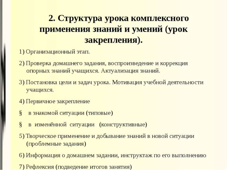 1) Организационный этап. 1) Организационный этап. 2) Проверка домашнего задан...
