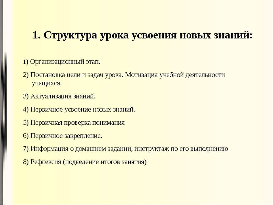 1) Организационный этап. 1) Организационный этап. 2) Постановка цели и задач ...