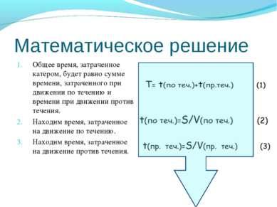 Математическое решение Общее время, затраченное катером, будет равно сумме вр...
