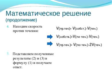 Математическое решение (продолжение) Находим скорость против течения: 5. Подс...
