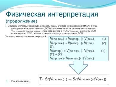 Физическая интерпретация (продолжение) 2. Систему отсчета, связанную с Землей...