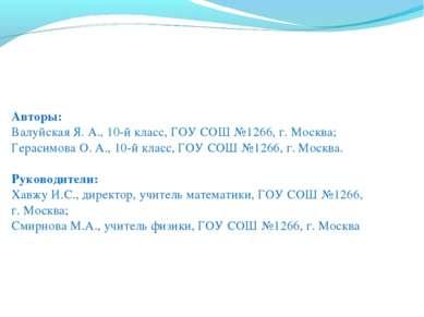 Авторы: Валуйская Я. А., 10-й класс, ГОУ СОШ №1266, г. Москва; Герасимова О. ...
