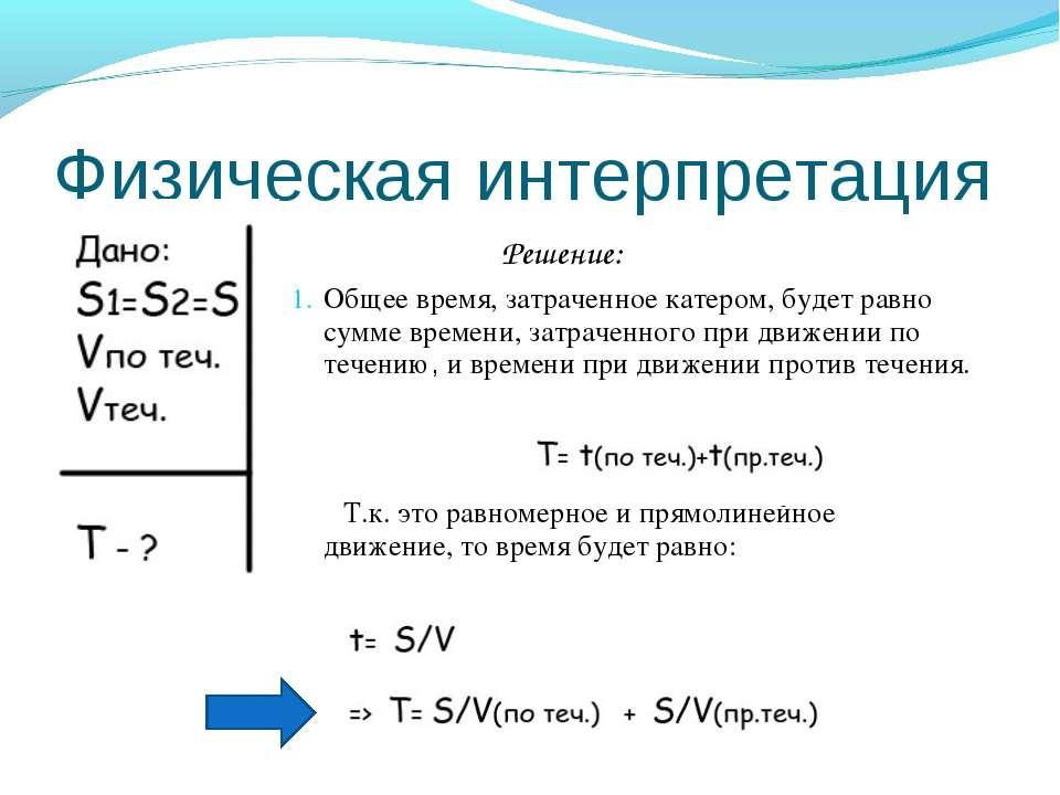 Физическая интерпретация Решение: Общее время, затраченное катером, будет рав...