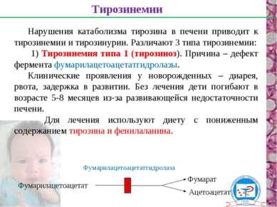 Нарушения катаболизма тирозина в печени приводит к тирозинемии и тирозинурии....