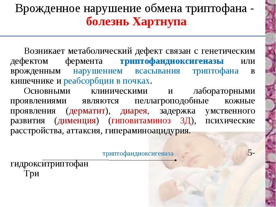 Врожденное нарушение обмена триптофана - болезнь Хартнупа Возникает метаболич...