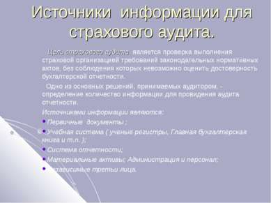 Источники информации для страхового аудита. Цель страхового аудита является п...