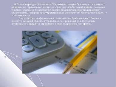 """В балансе (раздел III пассивов """"Страховые резервы"""") приводятся данные о резер..."""