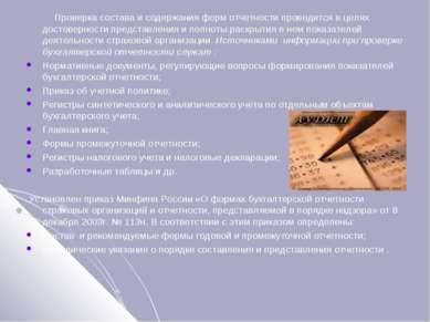 Проверка состава и содержания форм отчетности проводится в целях достоверност...
