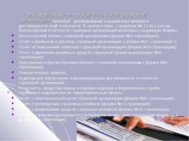 Цель аудита бухгалтерской отчетности страховой организации является формирова...