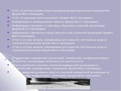 Отчет об использовании средств резервов предупредительных мероприятий (форма ...