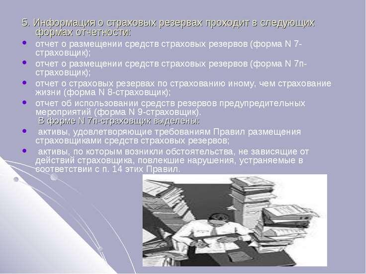 5. Информация о страховых резервах проходит в следующих формах отчетности: от...