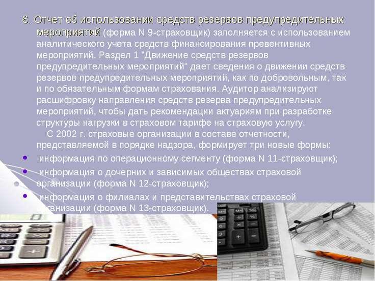 6. Отчет об использовании средств резервов предупредительных мероприятий (фор...